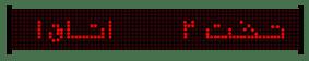 سیستم احضار پرستار و اعلام کد